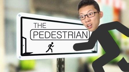 突破次元壁的闯关The Pedestrian 鲤鱼Ace解说
