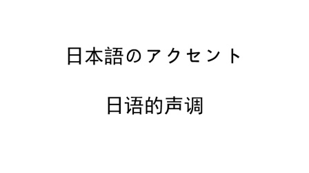 日语当中的音调很难? 看完这个视频, 就能秒懂!