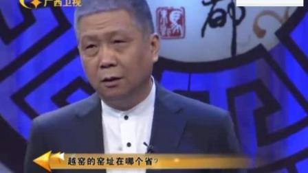 马未都问: 越窑的遗址在中国哪个省? 为什么叫越窑?