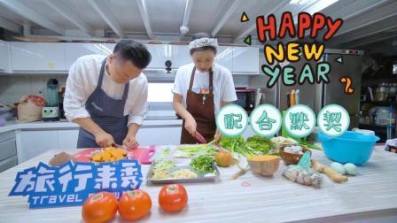 旅行来秀老友记六 在台湾垦丁做个吃的再去下个海顺祝春节快乐