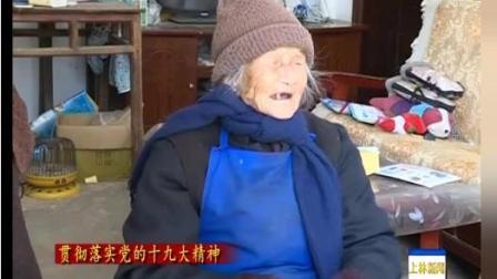 上林新闻(2018年2月11日)