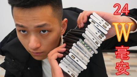 不作会死 2018:用二十个劣质充电宝制作出一个24w毫安超级充电桩        9.3