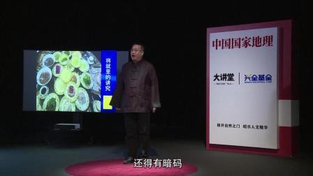 中国国家地理大讲堂 | 一面一世界