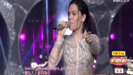 Jessie J结石姐现场版《Price Tag》, 这唱功这舞台掌控力超强