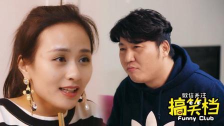 男友在外暧昧, 女友为何脸上MMP, 心里笑嘻嘻? 【搞笑档】