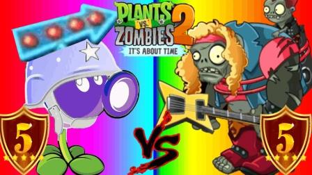 植物大战僵尸2国际版《10闪电射手vs摇滚巨人》