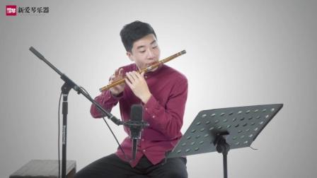 新爱琴从零开始学竹笛公益课程第八十七课  考级篇《喜相逢》四 讲解