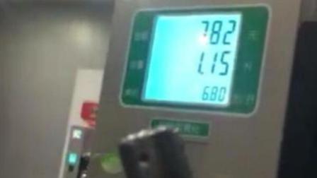 提枪跳价不出油 加油站: 机器故障