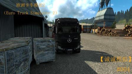【诚诚模拟】欧洲卡车模拟2#004