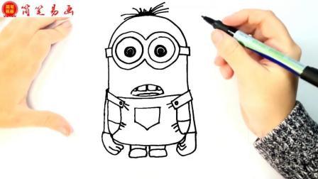 如何画小黄人 一分钟学会简笔画 悲伤的小黄人是不是很可怜?