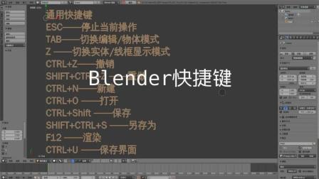 11Blender快捷键