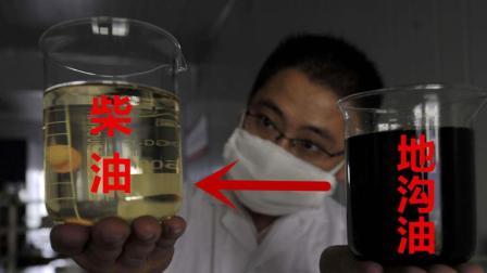 地沟油将不复存在, 科学家将地沟油提炼成柴油, 只有中国能做到