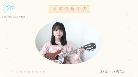 「甜蜜恋歌串烧组曲」●尤克里里弹唱【桃子鱼仔ukulele教】