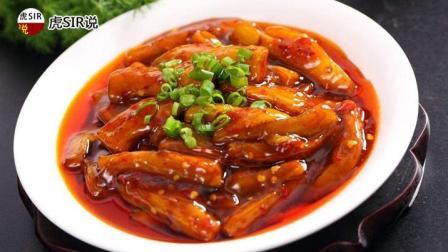大师教你制作鱼香茄子, 用简单的食材制作出鱼肉的味道