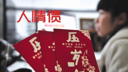 让人负担的春节人情债, 三大红包痛点, 你的钱包准备好了么?