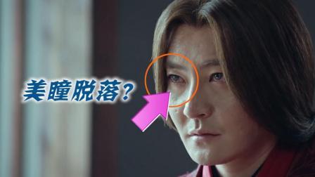 《琅琊榜之风起长林》穿帮镜头: 太出戏! 濮阳缨右眼的美瞳脱落了