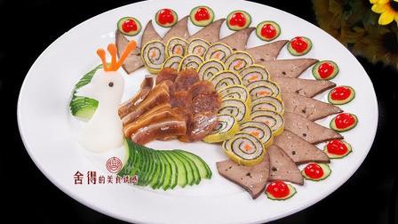 不要3分钟教你学会一道漂亮的凉菜拼盘, 好吃又好看