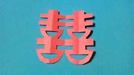剪纸小课堂双喜囍字2, 儿童喜欢的手工DIY剪纸, 动手又动脑
