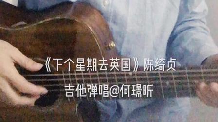「何璟昕·房间弹唱会」《下个星期去英国》陈绮贞 吉他弹唱