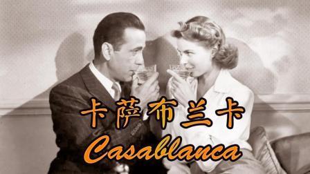超清-追忆经典-卡萨布兰卡Casablanca 北非谍影原版MV