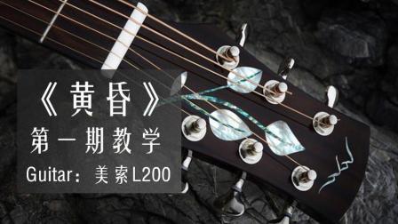 押尾经典指弹曲《黄昏》, 很详细的吉他教学, 只要肯学就能学会