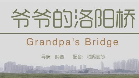 爷爷的洛阳桥(2018春季贺岁)