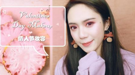 Valentines Day Makeup♥️情人节妆容