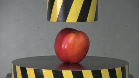 用液压机压苹果, 会发生什么事?