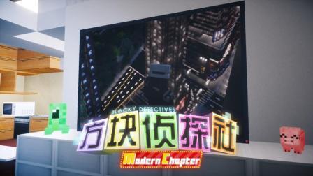 【方块学园】方块侦探社MC第08集预告 人和怪物★我的世界★