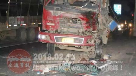 中国交通事故合集20180213: 每天10分钟最新国内车祸实例, 助你提高安全意识
