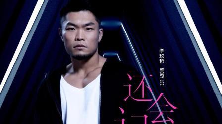 李玖哲Nicky Lee-一首新歌教单狗们在情人节《脱单》