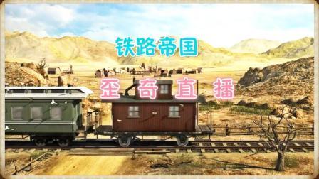 [铁路帝国]Railway Empire第二章结束读档就成功哈哈歪奇直播02