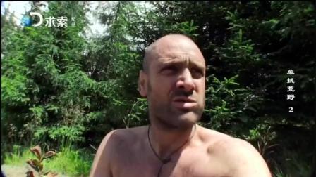 荒野求生: 德哥捉到这家伙, 这顿吃的笑不拢口