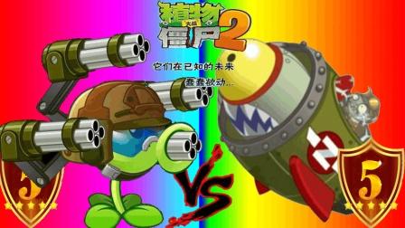 植物大战僵尸2《5级机枪射手vs飞弹僵尸》