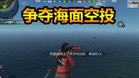 CF生存特训: 争夺海面空投, 汽艇也不放过!