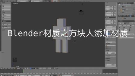 12Blender材质之方块人添加材质