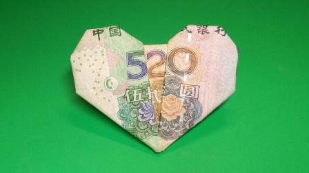 用80元纸币折520爱心, 情人节送她的创意礼物, 手工折纸视频很简单
