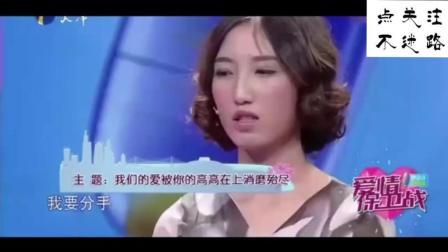 《爱情保卫战》 男: 我要分手! 女: 闭嘴! 现场观众哈哈大笑!