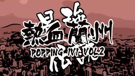 段海渊vs黄芃源(win)|16进8|热血兰州 vol.2 popping 1v1