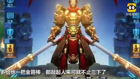 王者-假如英雄有两把武器, 干将莫邪将是峡谷最开心, 艳福最高的
