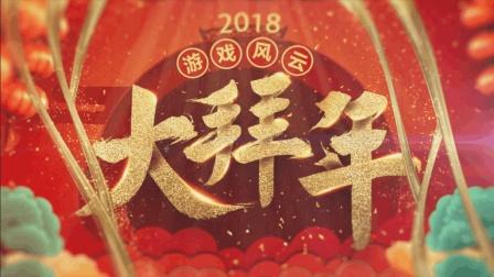 2018游戏风云大拜年
