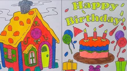 用水彩笔给糖果屋和生日蛋糕涂色