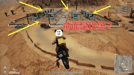 """绝地求生: 偷走敌人的摩托车, 却开进了""""坟场""""! 结局好尴尬!"""