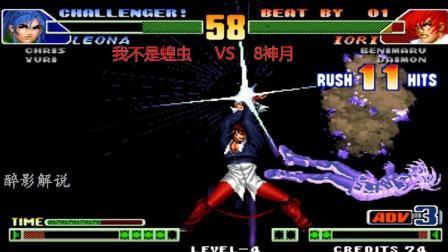 拳皇98c: 8神月的暴走八神终于觉醒, 一套二十三连打服丽安娜
