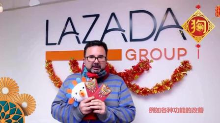 Lazada 祝您狗年行大运, 新年快乐!