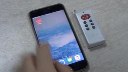 晶控智能家居控制系统6键无线遥控器远程APP控制学习操作说明