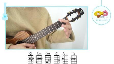 【豆浆油条】林俊杰尤克里里吉他弹唱【桃子鱼仔ukulele教】