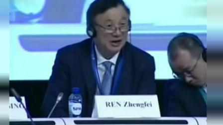 华为任正非在外国大会上讲中文, 现场无一人反对, 太霸气了