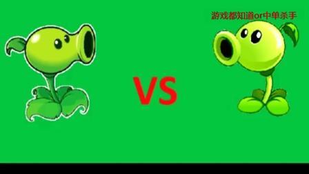 PVZ与PVZ2中各种植物实战对比, 你们看出区别了吗