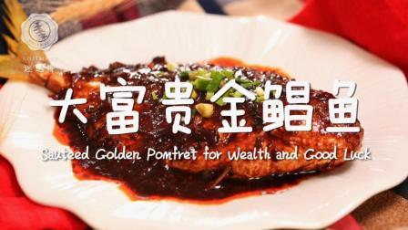 【迷迭香】年夜饭最受欢迎的红烧富贵大鲳鱼, 好运一整年! #bilibili今天吃什么#